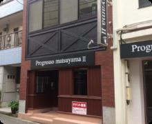 プログレッソ松山2